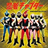 Columbia Sound Treasure Series「忍者キャプター SONG & BGM COLLECTION…