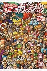 金色のガッシュ!! 完全版(16) Kindle版