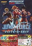 バンダイナムコエンターテインメント公式攻略本 JUMP FORCE ジャンプヒーローズガイド PlayStation4/Xbox One 両対応版 (Vジャンプブックス(書籍))