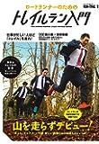 RUN+TRAIL(ランプラストレイル)別冊 ロードランナーのためのトレイルラン入門 山を走らずデビュー (SAN-EI…