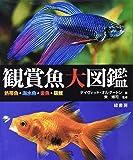観賞魚大図鑑