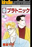 プラトニック(1) (冬水社・いち*ラキコミックス)