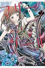 マザーグール(2)【電子限定特典ペーパー付き】 (RYU COMICS) Kindle版