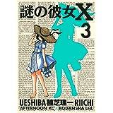 謎の彼女X(3) (アフタヌーンコミックス)