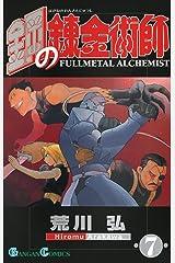 鋼の錬金術師 7巻 (デジタル版ガンガンコミックス) Kindle版