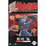 鋼の錬金術師 7巻 (デジタル版ガンガンコミックス)