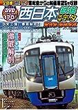西日本鉄道完全データDVDBOOK (メディアックスMOOK)