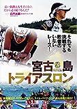 宮古島トライアスロン WAC-D660 [DVD]