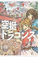 空挺ドラゴンズ(7) (アフタヌーンコミックス) Kindle版