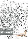 メガシティ4 新興国の経済発展とメガシティ