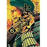 センゴク天正記(6) (ヤングマガジンコミックス)