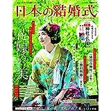 日本の結婚式 No.31 (生活シリーズ)