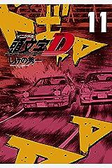新装版 頭文字D(11) (ヤングマガジンコミックス) Kindle版