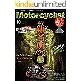 Motorcyclist(モーターサイクリスト) 2020年 10月号 [雑誌]