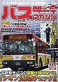 バスマガジンvol.79 (バスマガジンMOOK)