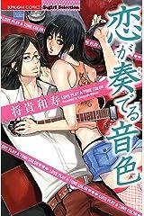 恋が奏でる音色 (無敵恋愛S*girl) Kindle版
