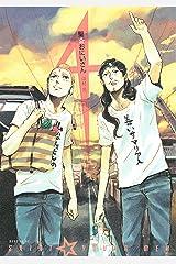 聖☆おにいさん(4) (モーニングコミックス) Kindle版