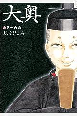 大奥 16 (ヤングアニマルコミックス) Kindle版