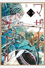 旧約マザーグール(上)【特典ペーパー付き】 (RYU COMICS) Kindle版