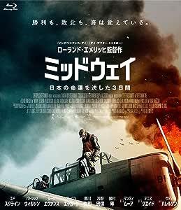 ミッドウェイ [Blu-ray]