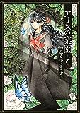 アリスの楽園(1) (ITANコミックス)