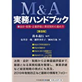 M&A実務ハンドブック(第8版)
