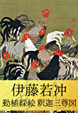 『伊藤若冲絵画集・動植綵絵』【全解説・釈迦三尊図つき】