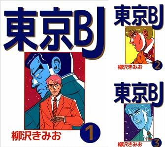 東京BJ (全6巻)(ビーグリー)