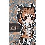けものフレンズ FVGA(480×800)壁紙 ワシミミズク
