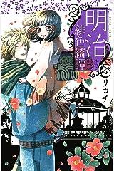 明治緋色綺譚(3) (BE・LOVEコミックス) Kindle版