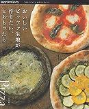 ごはんにピッツァ、おやつにピッツァ おいしいピッツァ生地が作りたい、とおもったら (朝日オリジナル)