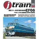 j train (ジェイ トレイン) 2021年1月号