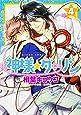 神様☆ダーリン 第4巻 (あすかコミックスCL-DX)
