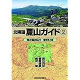 北海道夏山ガイド2 表大雪の山々 最新第2版