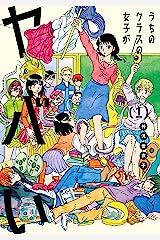 うちのクラスの女子がヤバい(1) (少年マガジンエッジコミックス) Kindle版