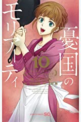 憂国のモリアーティ 10 (ジャンプコミックス) コミック