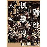 珈琲桟敷の人々 シリーズ小さな喫茶店 (ビームコミックス)