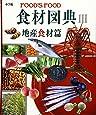 食材図典 3 地産食材篇