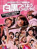 AKB48グループ臨時総会 ~白黒つけようじゃないか! ~(AKB48グループ総出演公演+AKB48単独公演) (7枚組Blu-ray Disc)