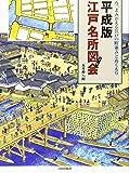 平成版江戸名所図会―今、よみがえる江戸の町並みとぬくもり