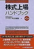 株式上場ハンドブック(第6版)