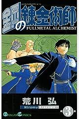 鋼の錬金術師 3巻 (デジタル版ガンガンコミックス) Kindle版
