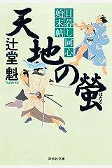天地の螢 日暮し同心始末帖 (祥伝社文庫) Kindle版
