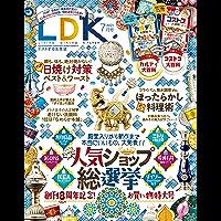 LDK (エル・ディー・ケー) 2021年7月号 [雑誌]