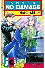 NO DAMAGE (ジュールコミックス) Kindle版