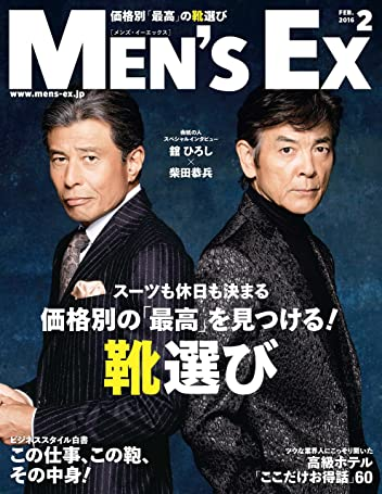Men's EX(メンズ・イーエックス) 2016年2月号