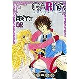 GARIYA-世界に君しかいない-(2) (冬水社・いち*ラキコミックス)