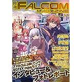 月刊ファルコムマガジン vol.11 (ファルコムBOOKS)