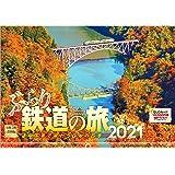 写真工房 「ぶらり鉄道の旅」 2021年 カレンダー 壁掛け 風景