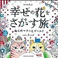 ぬりえBook 幸せの花をさがす旅 〜ねこのマリーとゴールド〜 (COSMIC MOOK)